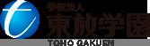 東放学園(ロゴ)